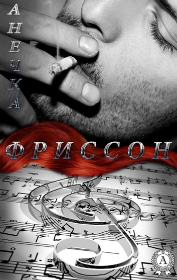 Фриссон ebook by Анечка