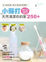 小蘇打天然清潔你的家250+(2013年封面改版全新上市) ebook by Kobo.Web.Store.Products.Fields.ContributorFieldViewModel