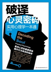 Decode Your Heart: Practical Psychology ebook by Qi Moxin