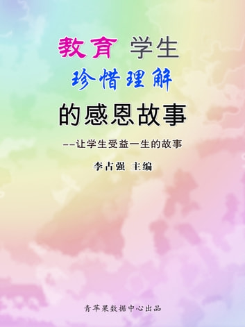 教育学生珍惜理解的感恩故事(让学生受益一生的故事) ebook by