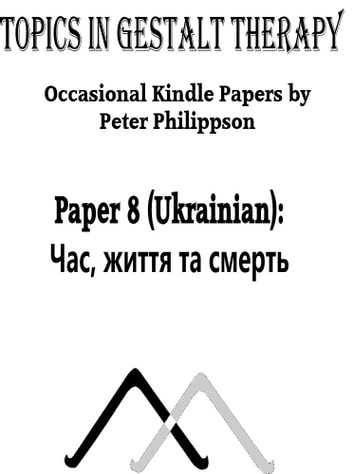 Час, життя та смерть ebook by Peter Philippson,О.Арлекінова (translator)