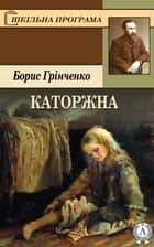 Каторжна ebook by Борис Грінченко