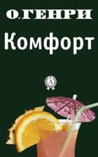 Комфорт ebook by О. Генри, Владимир Азов