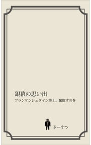 銀幕の思い出 ebook by Kobo.Web.Store.Products.Fields.ContributorFieldViewModel
