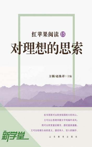 Red Apple Reading Series15 Think About Ideal - XinXueTang Digital Edition ebook by Fang Yuan,Zhao Huanxiang