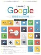 最強嚴選!Google超級密技活用攻略(2017 年度練功版) ebook by PCuSER研究室