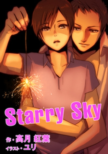 Starry Sky ebook by 高月紅葉