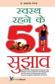SWASTH RAHENE KE 51 SUJHAV ebook by PRAKASH CHANDRA GANGRADE