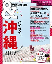 &TRAVEL 沖縄 2017 ebook by