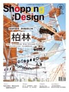 Shopping Design 06月號/2016 第91期 - 柏林 ebook by Shopping Design編輯部
