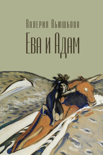 Ева и Адам ebook by Валерия Вьюшкова