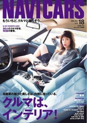 NAVI CARS Vol.18 2015年7月号 - Vol.18 2015年7月号 ebook by