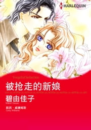 被抢走的新娘 - Harlequin Comics ebook by CATHY  WILLIAMS,碧由佳子