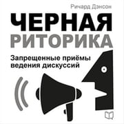 Black Rhetoric [Russian Edition]: Unfair Methods of Conducting Discussions audiobook by Richard Denson