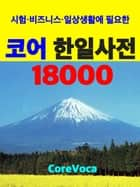 Korean-Japanese Dictionary 18000 for Korean - How to learn comprehensive Japanese vocabulary with a simple method for school, exam, and business ebook by Taebum Kim