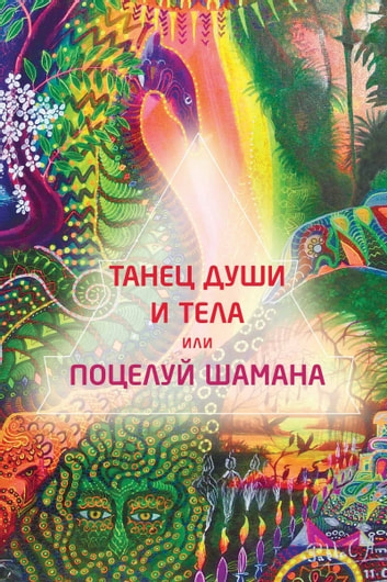 Танец души и тела или поцелуй шамана ebook by Natalia Izmailova
