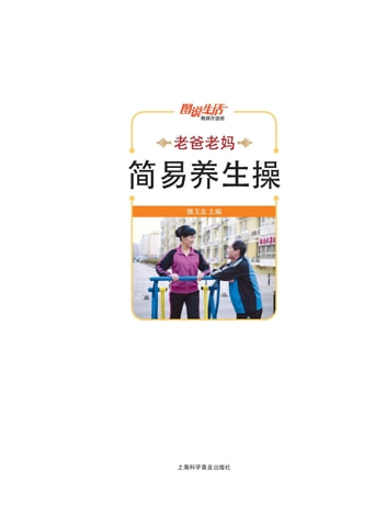 Simple Keep-Fit Exercises for Dad and Mom ebook by Wei Yulong