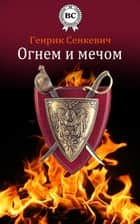 Огнем и мечом ebook by Генрик Сенкевич