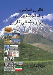 Constitution, the way to rescue Iran in light of history (in Persian) ebook by Sohrab ChamanAra