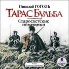 Тарас Бульба. Старосветские помещики audiobook by