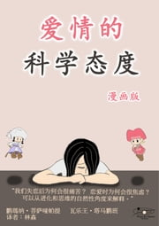 爱情的科学态度 - 漫画版 ebook by Phongmanus Budsayaprateep