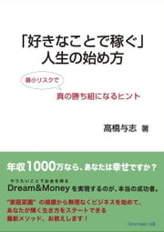 How to earn money from what you really like ebook by Yoshi Takahashi