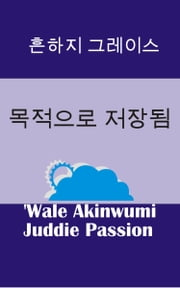 흔하지 그레이스 목적으로 저장됨 ebook by Kobo.Web.Store.Products.Fields.ContributorFieldViewModel