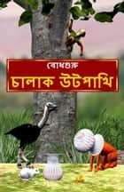 The Clever Ostrich (Bengali) ebook by BodhaGuru Learning