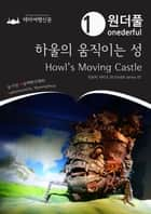 Onederful Howl's Moving Castle: Ghibli Series 01 ebook by Badventure Jo, MyeongHwa