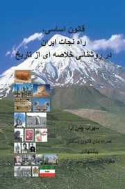 Constitution, the way to rescue Iran in light of summary of history (Persian) ebook by Sohrab ChamanAra