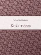 Киев-город ebook by Булгаков М.А.