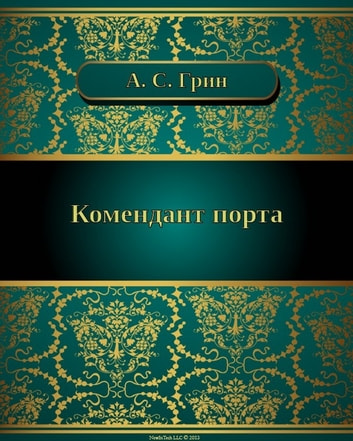 Комендант порта ebook by Александр  Степанович  Грин