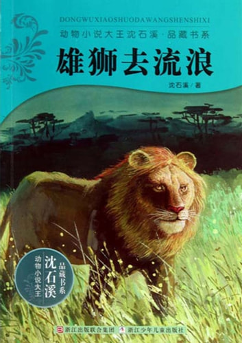 Lion to Stray ebook by Shixi Shenxi