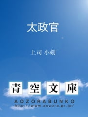 太政官 ebook by 上司 小剣
