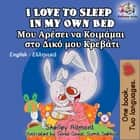 I Love to Sleep in My Own Bed: English Greek Bilingual Edition - English Greek Bilingual Collection ebook by Shelley Admont, KidKiddos Books