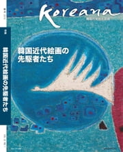 Koreana - Spring 2015 (Japanese) ebook by The Korea Foundation