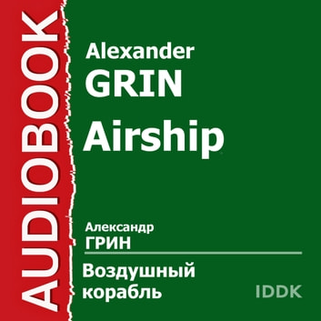 Airship audiobook by Alexander Grin