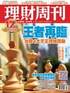 理財周刊903期:王者再臨 ebook by 理財周刊