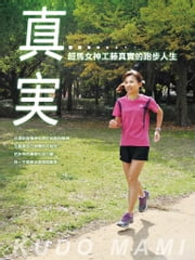 真實 - 超馬女神工藤真實的跑步人生 ebook by Kobo.Web.Store.Products.Fields.ContributorFieldViewModel