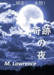 奇跡の夜 The miracle night - 毎晩365日の生活変化の習慣 Life changing habits 365 days every night ebook by M. LAWRENCE
