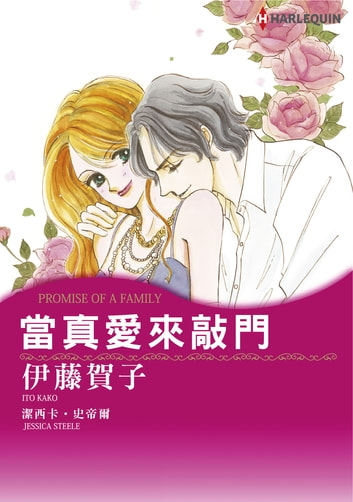 當真愛來敲門 - Harlequin Comics ebook by JESSICASTEELE