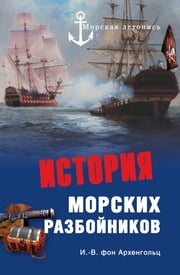 История морских разбойников ebook by Иоганн-Вильгелм Архенгольц