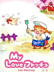My Love 太っちょ1-3 ebook by heejung Lee