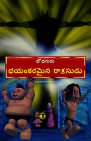 Ghostly Monster (Telugu) ebook by BodhaGuru Learning