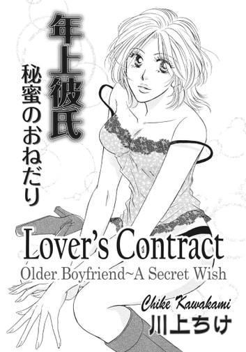 Lover's Contract - Chapter 5:Older Boyfriend~A Secret Wish ebook by Chike Kawakami