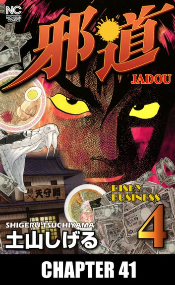 RISKY BUSINESS - Chapter 41 ebook by Shigeru Tsuchiyama