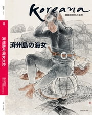 Koreana - Summer 2014 (Japanese) 電子書籍 by The Korea Foundation