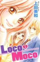 Loco Moco (1) ebook by 上田美和