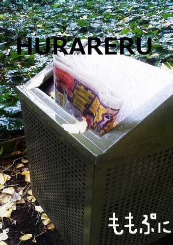 HURARERU ebook by ももぷに