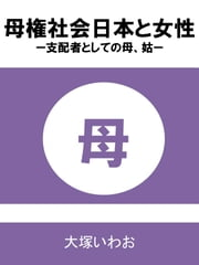 母権社会日本と女性 ebook by Kobo.Web.Store.Products.Fields.ContributorFieldViewModel